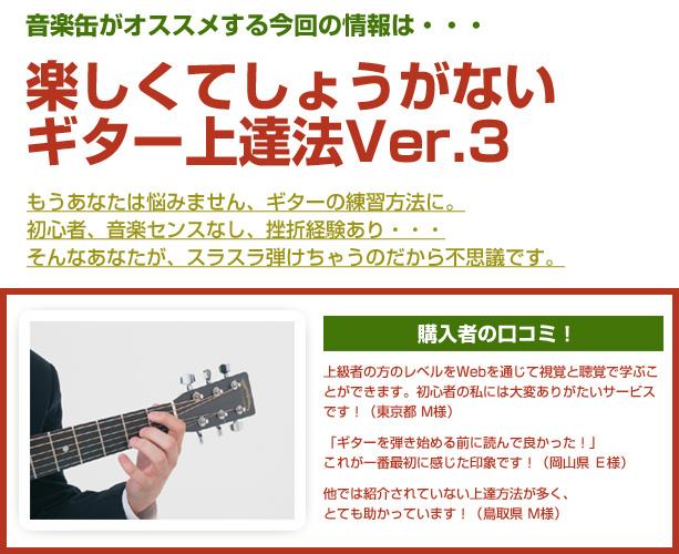 楽しくてしょうがないギター上達方法